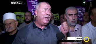 تقرير: ضد قانون القومية: صوت مدوي لمظاهرة الجماهير العربية في تل ابيب، صباحنا غير12-8-2018