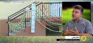 التعليم العربي ، بين توفير الاحتياجات وتحقيق الانجازات - صباحنا غير -5.9.2017 - مساواة