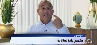للمرة الأولى - مرشح عربي لرئاسة بلدية الرملة، نايف أبو صويص،من الداخل،22-9-2018-مساواة