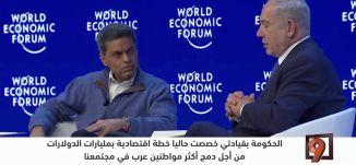 النائب أحمد الطيبي- اجتماع مع مسؤولي البيت الابيض - 12-2-2016- #التاسعة مع رمزي حكيم-مساواة