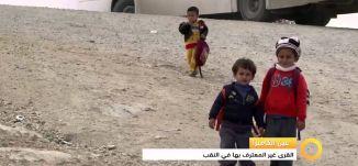 Musawachannel   القرى غير المعترف بها في النقب   25 10 2015   قناة مساواة الفضائية  عين الكاميرا