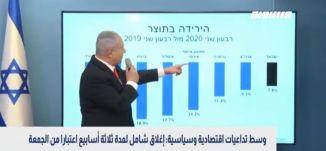 إسرائيل تقّر إغلاقا لثلاثة أسابيع،الكاملة،بانوراما مساواة،14.09.2020،قناة مساواة