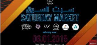 """""""سبت السوق"""" في منجم - مختبر حيفا الثقافي - أخبار مستعجلة - ح11-  الباكستيج - 7_1_2018 - قناة مساواة"""