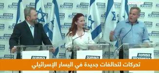 تحركات لعقد تحالفات جديدة.. في أحزاب اليسار الإسرائيلي،أيمن عودة،عيسوي فريج،حوارالساعة20.01.20