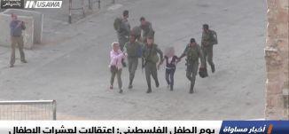 يوم الطفل الفلسطيني: إعتقالات لعشرات الأطفال ،اخبار مساواة 5.4.2019، مساواة