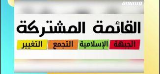 الجبهة الديمقراطية تدعو لإعادة تشكيل المشتركة على أساس النتائج ،الكاملة،صباحنا غير،2.6.2019