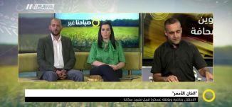 ما بعد الخبر - وائل عواد،صباحنا غير، 4-7-2018- قناة مساواة