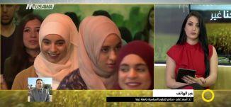 حظرإبداء الاراء للمحاضرين في الجامعات - البرفسورأسعد غانم - صباحنا غير- 12-6-2017