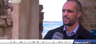 تقرير : منظمة الصيادين تعاني إثر التضييق الإسرائيلي،اخبار مساواة،20.12.2018، مساواة