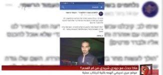 تقرير - ماذا حدث مع جودي شريدي من أم الفحم ؟! -  التاسعة مع رمزي حكيم - 9.2.18 - قناة مساواة
