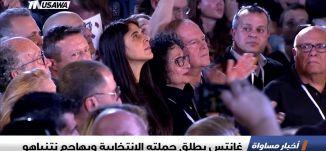 غانتس يطلق حملته الانتخابية ويهاجم نتنياهو،اخبار مساواة،30.1.2019، مساواة