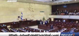 تعيين أوحانا وزيرا للقضاء الإسرائيلي بالوكالة،اخبار مساواة 06.06.2019، قناة مساواة