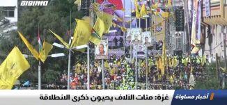 غزة: مئات الآلاف يحيون ذكرى الانطلاقة،الكاملة،اخبار مساواة ،01.01.2020،مساواة