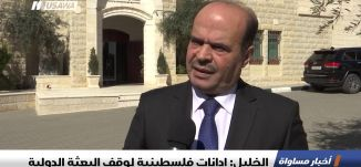الخليل: إدانات فلسطينية لوقف البعثة الدولية،اخبار مساواة،29.1.2019، مساواة