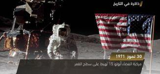 مركبة الفضاء ابولو 15 تهبط على سطح القمر- ذاكرة في التاريخ 30-7-2018- مساواة