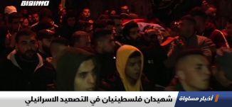 شهيدان فلسطينيان في التصعيد الاسرائيلي،اخبار مساواة ،06.02.2020،قناة مساواة الفضائية