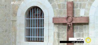 عين الكاميرا - كنيسة مار مارون - القدس،صباحنا غير،7-11-2018 مساواة