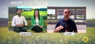 لجان الكنيست - برنامج اليوم لمكافحة العنف بالمجتمع العربي ،وائل عواد ،صباحنا غير10-7-2018- مساواة