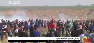 ردآعلى التماس للمحكمة العليا : جيش الاحتلال يرفض كشف تعليمات إطلاق النار بغزة!،صباحنا غير،30.4.2018