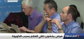 مرضى يخشون تلقي العلاج بسبب الكورونا ، تقرير،اخبار مساواة،29.03.2020،قناة مساواة