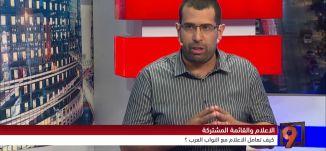الاعلام الاسرائيلي يتجاهل نشاط النواب العرب - أمجد شبيطة - 9-8-2016-#التاسعة - مساواة