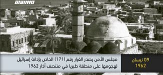 1936 - ولادة الأديب والمناضل الفلسطيني غسان كنفاني في عكا - ذاكرة في التاريخ09.04.2020