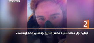 60 ثانية- لبنان: أول فتاة لبنانية تصنع التاريخ وتعتلي قمة إيفرست،23.7.2019،قناة مساواة