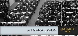1920 - عقد الاجتماع الاول لعصبة الامم- ذاكرة في التاريخ-16.01.20