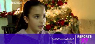طرق تزيين جديدة في العيد  - 29-12-2017 - الحلقة كاملة - Reports X7-  قناة مساواة