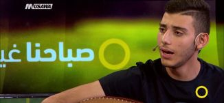 موهبة صاعدة في عالم الغناء والعزف - حميد محسن - صباحنا غير- 2-7-2017 -  قناة مساواة الفضائية