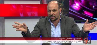 مسعود غنايم - معارضة كتاب المدنيات -25-12-15-التاسعة مع رمزي حكيم-قناة مساواة الفضائية
