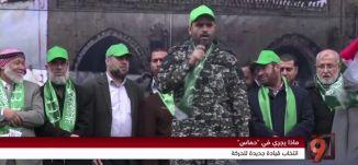 ماذا يحدث في حماس؟ وماذا مع لقاء ترامب نتنياهو؟ - الكاملة - #التاسعة -14-2-2017- مساواة
