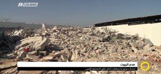 تقرير :هدم البيوت: تحديات وجودية وعقبات أمام تطور المجتمع العربي ، صباحنا غير،16-7-2018-مساواة