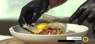 مطبخ صباحنا غير باستا كاربونارا،صباحنا غير،19-12-2018،قناة مساواة الفضائية