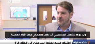 افتتاح قسم لعلاج السرطان في قطاع غزة ،تقرير،اخبار مساواة،21.2.2019، مساواة