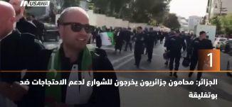 ب 60 ثانية،الجزائر: محامون جزائريون يخرجون للشوارع لدعم الاحتجاجات ضد بوتفليقة ،8-3-2019