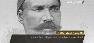 إغتيال رئيس الوزراء المصري محمود فهمي النقراشي - ذاكرة في التاريخ، 28.12.17- مساواة