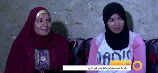 قصة شخصية لمريضة سرطان ثدي - 27-10-2015 - صباحنا غير - قناة مساواة الفضائية - Musawa Channel