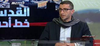 'ما يخيف في قرار ترامب ان تفرط المسبحة وتبدأ أكثر من دولة بالإعتراف،د.أحمد أمارة،دعاء حوش9.12.2017