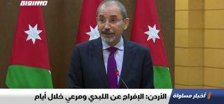 الأردن: الإفراج عن اللبدي ومرعي خلال أيام،اخبار مساواة 04.11.2019، قناة مساواة