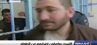 الأسرى يواصلون إضرابهم عن الطعام ،اخبار مساواة 12.4.2019، قناة مساواة