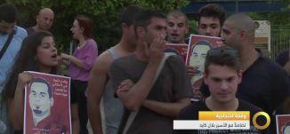 تقرير - وقفة احتجاجية - تضامناً مع الاسير بلال كايد - #صباحنا_غير- 17-7-2016- مساواة
