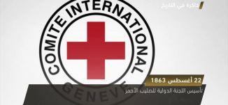 تأسيس اللجنة الدولية للصليب الاحمر - ذاكرة في التاريخ 22-8-2018- مساواة