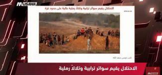 الأيام:  الاحتلال يقيم سواتر ترابية وتلالاً رملية عالية على حدود غزة ،مترو الصحافة، 2.4.2018