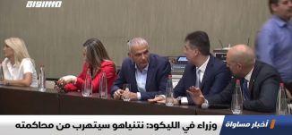 وزراء في الليكود: نتنياهو سيتهرب من محاكمته،الكاملة،اخبار مساواة ،19،02.2020،مساواة