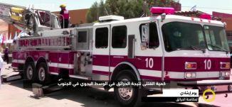 تقرير - يوم إرشادي، لمكافحة الحرائق - ياسر العقبي-  صباحنا غير- 17-5-2017 -  قناة مساواة