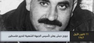 1967 - جورج حبش يعلن تأسيس الجبهة الشعبية لتحرير فلسطين -ذاكرة في التاريخ-11.12.19