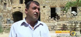 تقرير - جولة سياحية - دير حنا وقلعة الظاهر حنا - #صباحنا_غير- 14-8-2016- قناة مساواة الفضائية