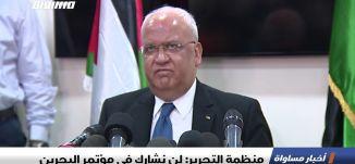منظمة التحرير: لن نشارك في مؤتمر البحرين ،اخبار مساواة 23.5.2019، قناة مساواة