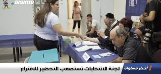 لجنة الانتخابات تستصعب التحضير للاقتراع،اخبار مساواة ،05.12.19،مساواة